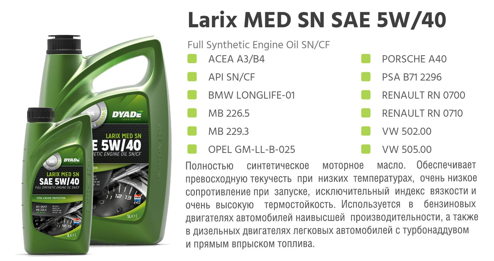 Масло моторное Larix MED SN SAE 5W40 (1L)